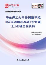 2020年华东理工大学外国语学院357英语翻译基础[专业硕士]考研全套资料