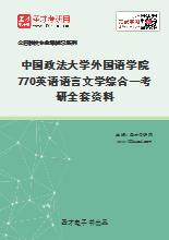 2021年中国政法大学外国语学院770英语语言文学综合一考研全套资料