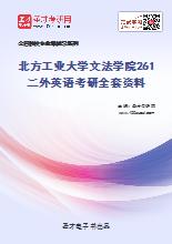 2021年北方工业大学文法学院261二外英语考研全套资料