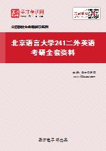 2021年北京语言大学241二外英语考研全套资料