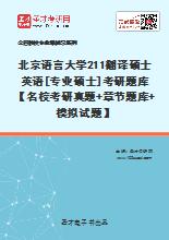 2021年北京语言大学211翻译硕士英语[专业硕士]考研题库【名校考研真题+章节题库+模拟试题】