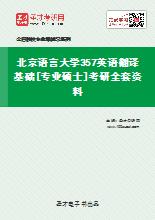 2021年北京语言大学357英语翻译基础[专业硕士]考研全套资料