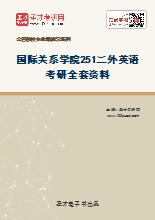 2020年国际关系学院251二外英语考研全套资料