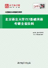 2021年北京语言大学727基础英语考研全套资料