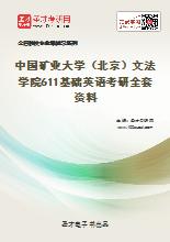 2021年中国矿业大学(北京)文法学院611基础英语考研全套资料