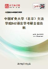 2021年中国矿业大学(北京)文法学院862语言学考研全套资料