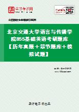 2021年北京交通大学语言与传播学院855基础英语考研题库【历年真题+章节题库+模拟试题】