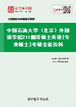 2020年中国石油大学(北京)外国语学院211翻译硕士英语[专业硕士]考研全套资料