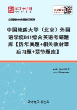 2021年中国地质大学(北京)外国语学院841综合英语考研题库【历年真题+相关教材课后习题+章节题库】