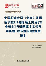 2020年中国石油大学(北京)外国语学院211翻译硕士英语[专业硕士]考研题库【名校考研真题+章节题库+模拟试题】
