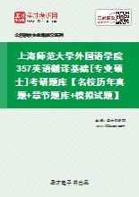 2021年上海师范大学外国语学院357英语翻译基础[专业硕士]考研题库【名校历年真题+章节题库+模拟试题】