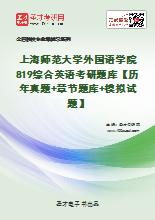 2020年上海师范大学外国语学院819综合英语考研题库【历年真题+章节题库+模拟试题】