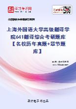 2021年上海外国语大学高级翻译学院641翻译综合考研题库【名校历年真题+章节题库】