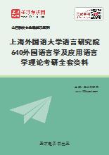 2021年上海外国语大学语言研究院640外国语言学及应用语言学理论考研全套资料