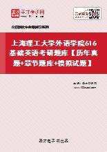 2021年上海理工大学外语学院616基础英语考研题库【历年真题+章节题库+模拟试题】