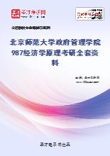 2021年北京师范大学政府管理学院987经济学原理考研全套资料