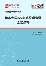 2021年清华大学827电路原理考研全套资料