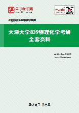 2020年天津大学839物理化学考研全套资料