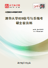 2021年清华大学《828信号与系统》考研全套资料