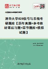 2021年清华大学828信号与系统考研题库【历年真题+参考教材课后习题+章节题库+模拟试题】