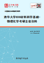 2021年清华大学838材料科学基础-物理化学考研全套资料