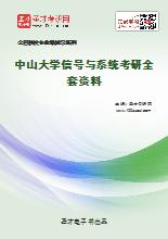 2020年中山大学信号与系统考研全套资料