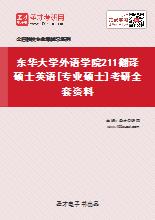 2021年东华大学外语学院211翻译硕士英语[专业硕士]考研全套资料
