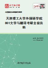 2020年天津理工大学外国语学院801文学与翻译考研全套资料