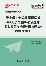 2020年天津理工大学外国语学院801文学与翻译考研题库【名校历年真题+章节题库+模拟试题】