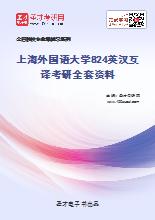 2020年上海外国语大学824英汉互译考研全套资料