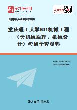 2021年重庆理工大学801机械工程一(含机械原理、机械设计)考研全套资料
