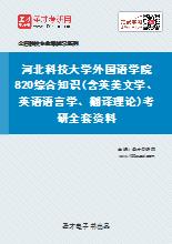 2021年河北科技大学外国语学院820综合知识(含英美文学、英语语言学、翻译理论)考研全套资料