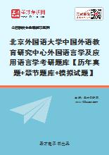 2021年北京外国语大学中国外语教育研究中心外国语言学及应用语言学考研题库【历年真题+章节题库+模拟试题】