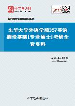 2021年东华大学外语学院357英语翻译基础[专业硕士]考研全套资料