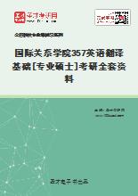 2021年国际关系学院357英语翻译基础[专业硕士]考研全套资料