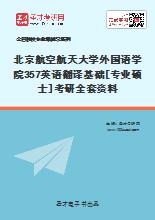 2021年北京航空航天大学外国语学院357英语翻译基础[专业硕士]考研全套资料