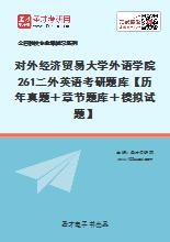 2021年对外经济贸易大学外语学院261二外英语考研题库【历年真题+章节题库+模拟试题】