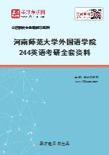 2020年河南师范大学外国语学院244英语考研全套资料
