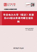 2021年华北电力大学(保定)英语系616综合英语考研全套资料