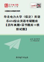 2021年华北电力大学(保定)英语系616综合英语考研题库【历年真题+章节题库+模拟试题】