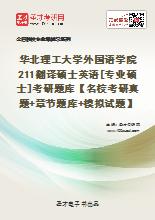2021年华北理工大学外国语学院211翻译硕士英语[专业硕士]考研题库【名校考研真题+章节题库+模拟试题】
