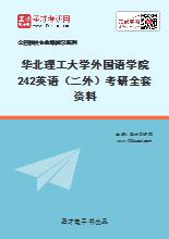 2021年华北理工大学外国语学院242英语(二外)考研全套资料