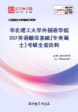 2020年华北理工大学外国语学院357英语翻译基础[专业硕士]考研全套资料