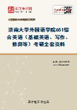 2021年济南大学外国语学院651综合英语(基础英语、写作、修辞等)考研全套资料