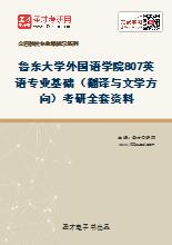 2021年鲁东大学外国语学院807英语专业基础(翻译与文学方向)考研全套资料