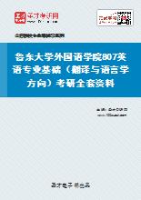 2021年鲁东大学外国语学院807英语专业基础(翻译与语言学方向)考研全套资料