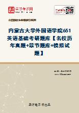 2021年内蒙古大学外国语学院651英语基础考研题库【名校历年真题+章节题库+模拟试题】