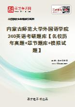 2020年内蒙古师范大学外国语学院240英语考研题库【名校历年真题+章节题库+模拟试题】