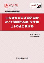 2020年山东建筑大学外国语学院357英语翻译基础[专业硕士]考研全套资料
