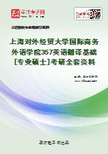 2021年上海对外经贸大学国际商务外语学院357英语翻译基础[专业硕士]考研全套资料
